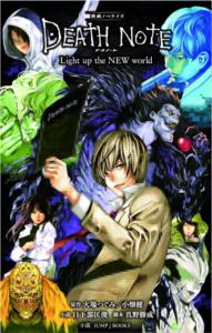 Cover einer Light Novel der Serie Death Note