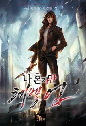 Koreanisches Cover des ersten Solo Leveling Bandes